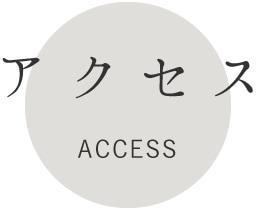 大阪狭山市 てらだ歯科クリニックへのアクセス