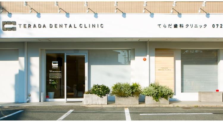 てらだ歯科クリニック外観