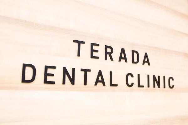 当歯医者のコンセプト